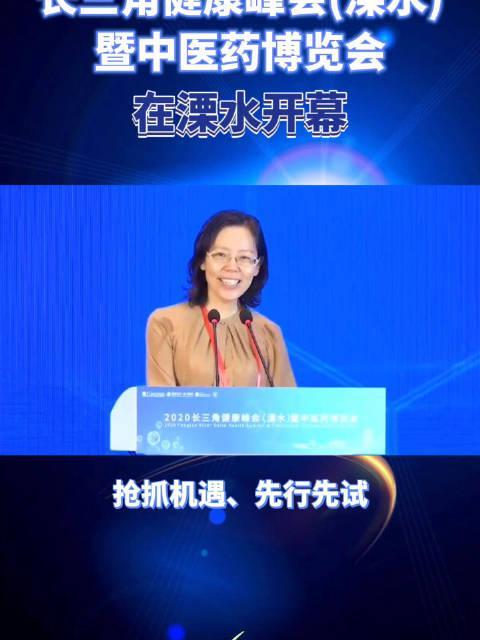 2020长三角健康峰会(溧水)暨中医药博览会在溧水开幕!
