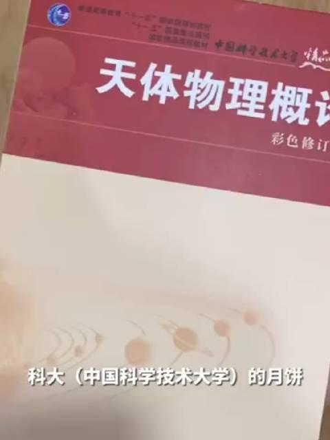 """中国科学技术大学推出""""课本""""月饼"""