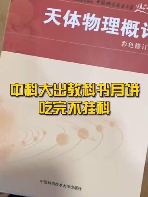 今年中秋,@中国科学技术大学 送学生的月饼包装别具一格