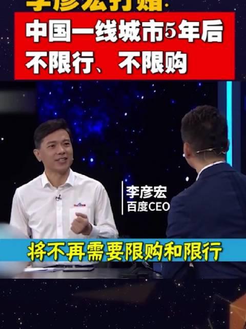 百度CEO李彦宏打赌:中国一线城市5年后不限行、不限购