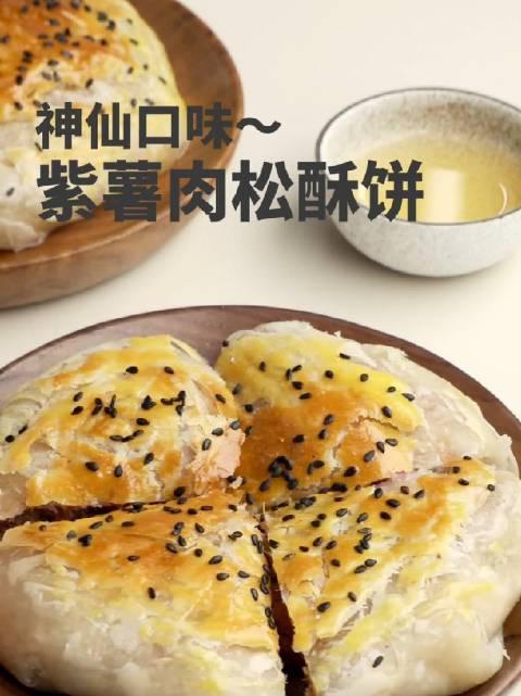 紫薯肉松酥饼
