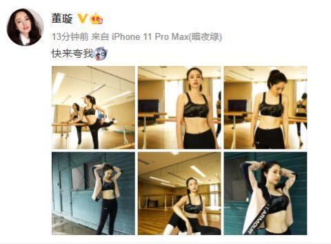 董璇终于瘦身成功,晒腹肌秀马甲线好身材,在线求夸奖!
