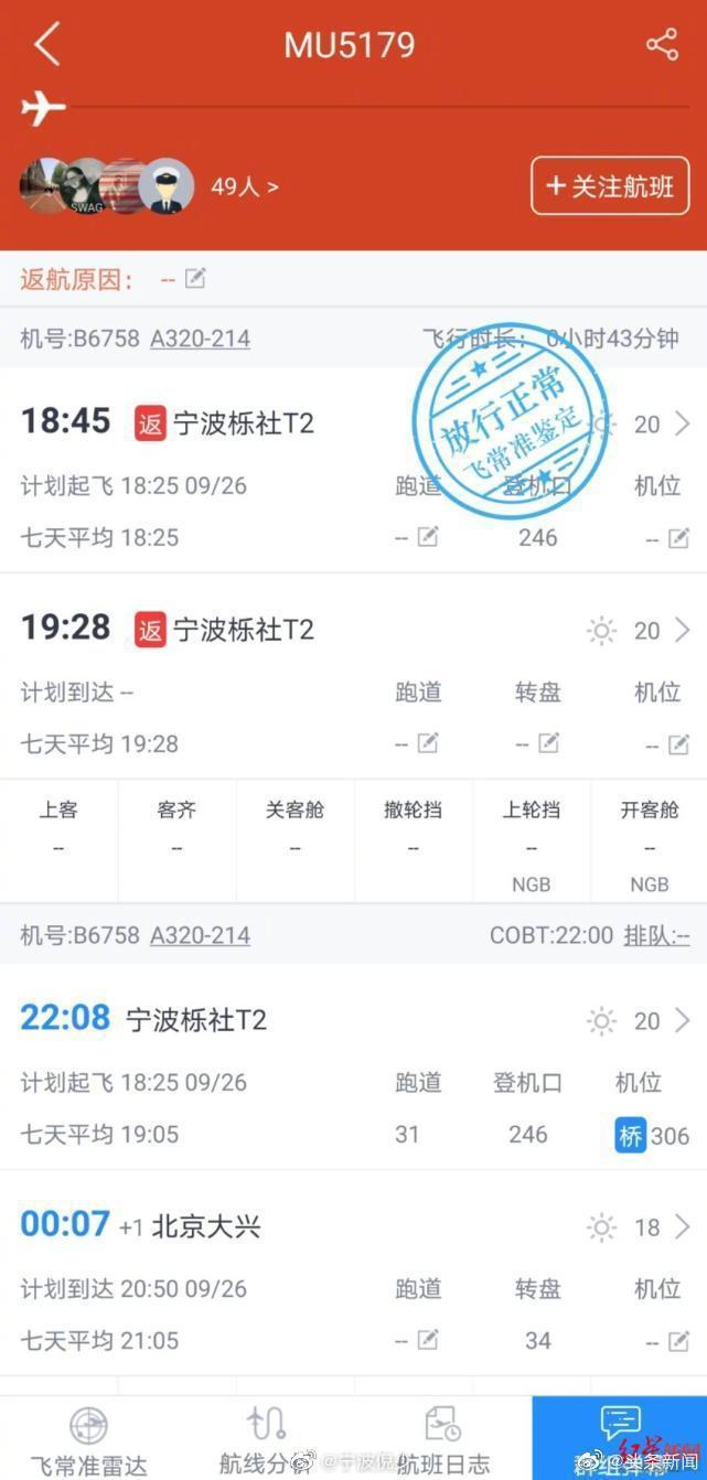 宁波飞北京一航班返航,客服称是因外部原因
