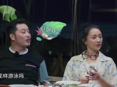 向往的生活:陶虹是全运会花样游泳冠军,揭秘中国花样游泳界!