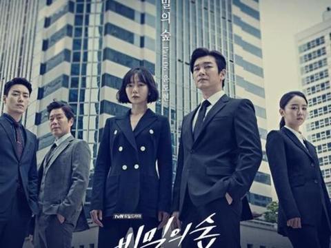 韩剧《秘密森林2》上映了,都给我去看
