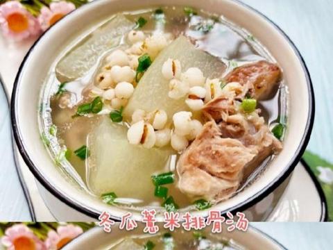 秋季养生必喝营养汤!冬瓜薏米骨头汤,清热祛湿