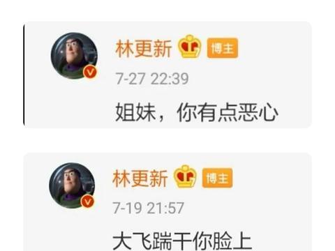 那些怼人很厉害的明星,除了林更新,王俊凯,你还知道几个?