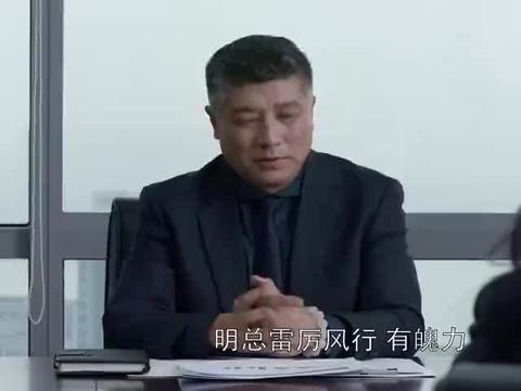 孙副总故意给明玉做文章,明玉雷厉风行应对自如!