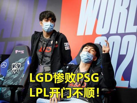 "LGD爆冷完败大巴黎,""狼行OB""图火了,LCK水友:LPL是纸老虎"