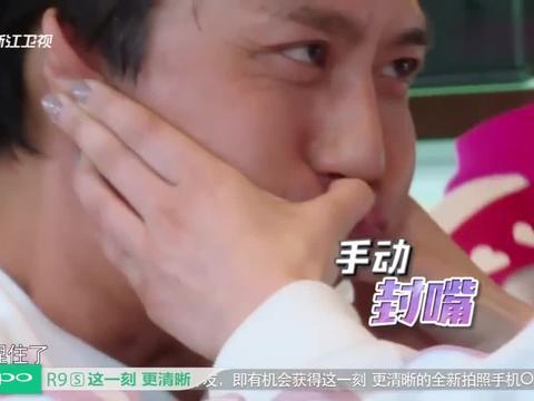 蔡卓妍用手堵住邓超的嘴,但邓超仿佛被点了笑穴,脸都憋红了!