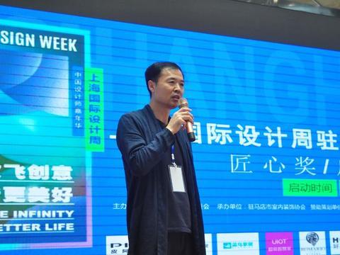 2020上海国际设计周驻马店站启动圆满落幕 百余设计师共襄盛举