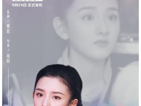 宋祖儿主演百花奖公益短片,展现平凡人物对梦想的追逐