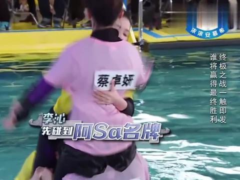 蔡卓妍落入水中激烈撕名牌,不料陈赫挨了一记飞踢,倒霉的赫赫!