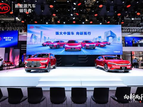 服务升级,比亚迪北京车展发布全新《服务公约》