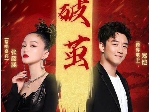 《跨界歌王》总决赛,帮唱嘉宾阿云嘎,张韶涵,张碧晨,看好谁?
