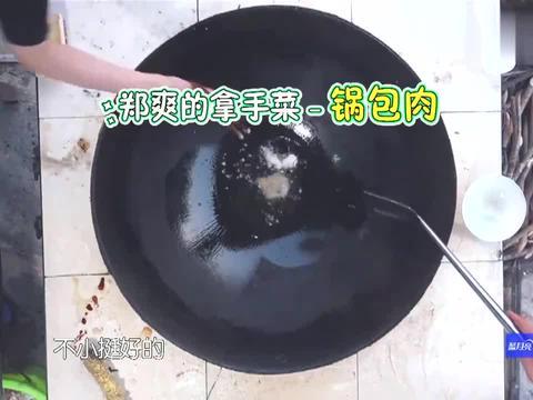 郑爽下厨做锅包肉,杜淳包贝尔看呆了,陈乔恩都咽口水了