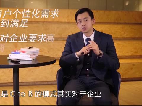 倪云华:商业模式创新方法—C2B模式
