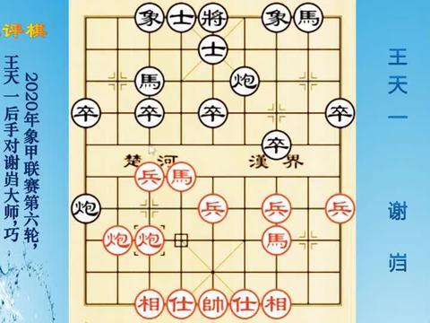 象棋国手精彩搏杀:王天一后手反宫马以柔克刚,巧妙多卒屈人之兵