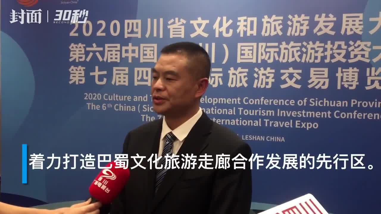 30秒 四川雅安雨城区委书记高福强:将推动创建省级全域旅游示范区