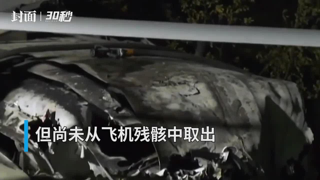 30秒 | 乌克兰坠毁军机黑匣子已找到 曾造成25人死亡2人重伤