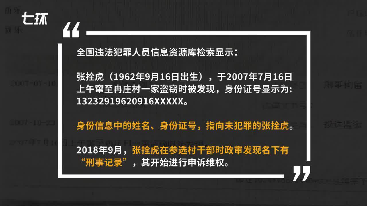 """男子""""背锅""""13载追踪:错录同名者犯罪,维权2年遭踢皮球"""