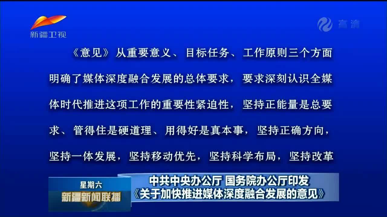 中共中央办公厅 国务院办公厅印发《关于加快推进媒体深度整合发展的意见》