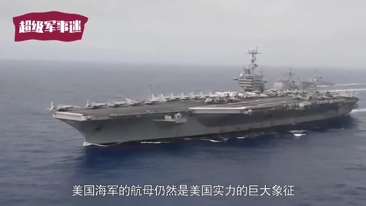 战略忽悠行为大赏?美多位军官:反舰导弹无用,航母不可能被击沉