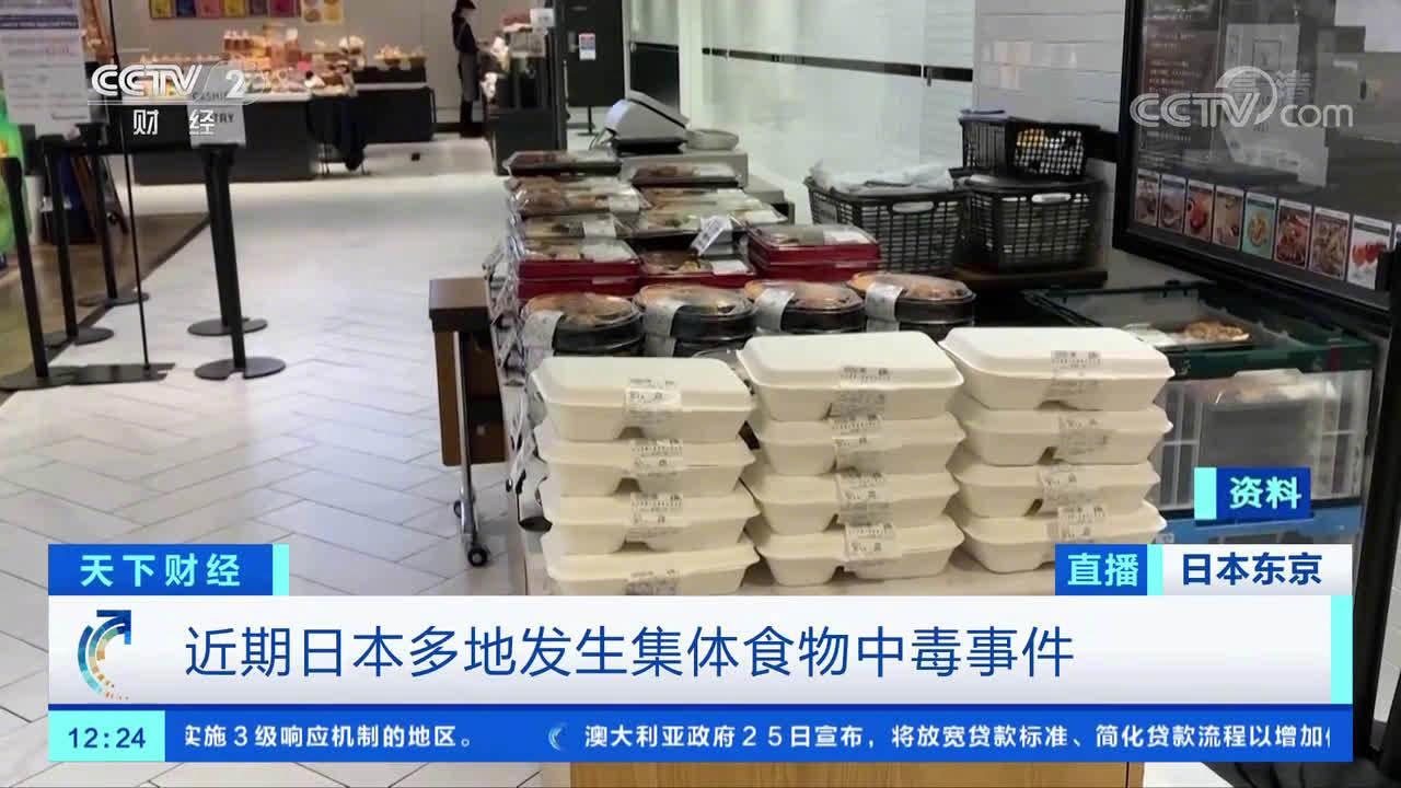 日本一幼儿园54名儿童食物中毒