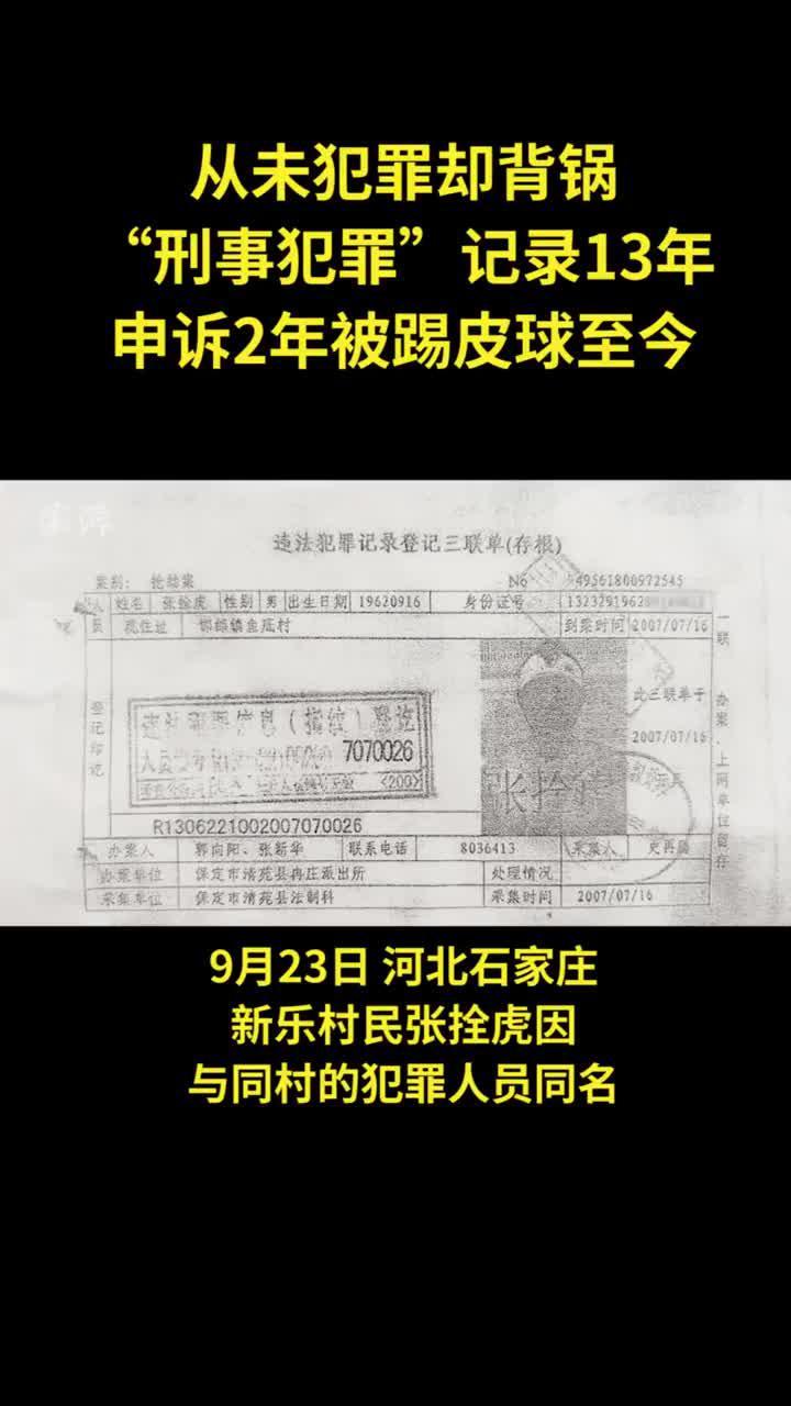 """从未犯罪却""""背锅""""刑事犯罪记录13年,申诉2年遭踢皮球"""