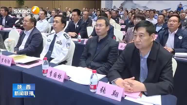 陕西省扫黑除恶食品行业治理现场会暨食品安全宣传周启动