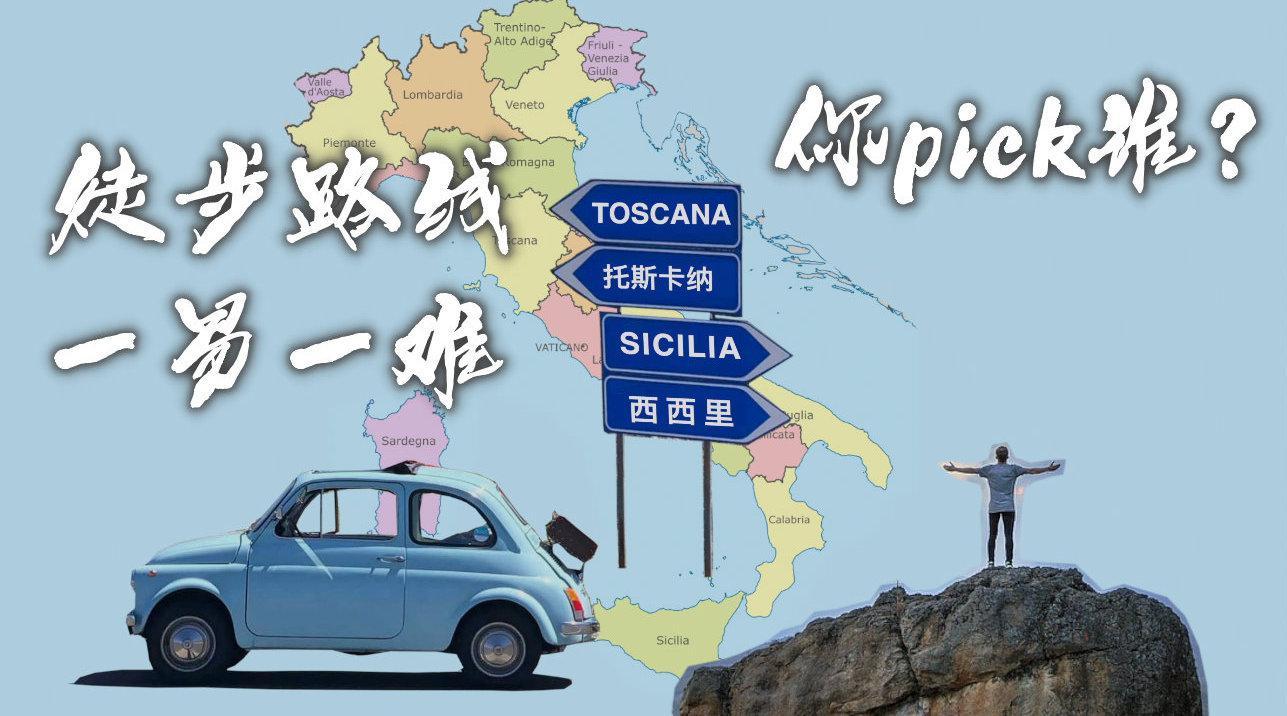 与@西西里订制旅行 合作的《托斯卡纳vs西西里系列》