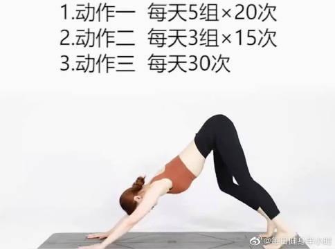 在家练习这3个动作,告别小粗腿和大象腿