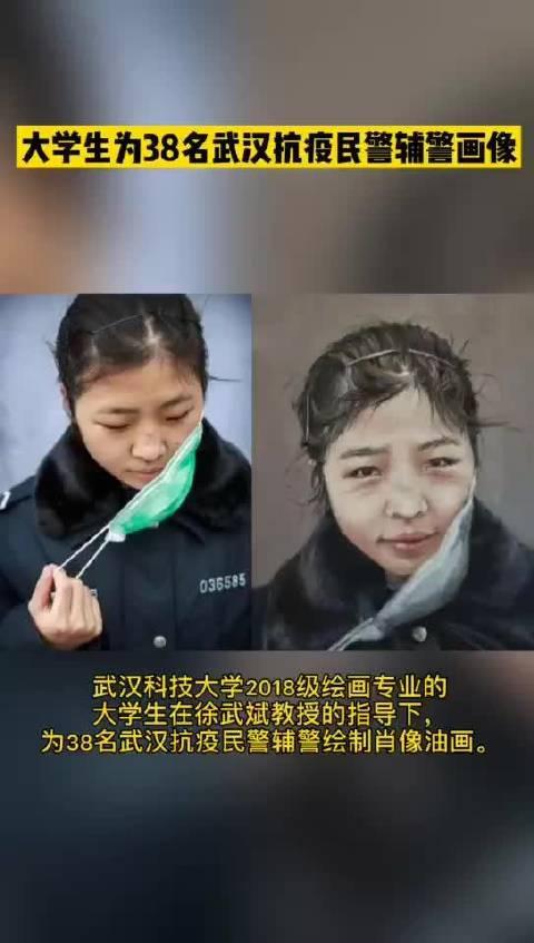 暖心!武汉大学生为38名武汉抗疫民警辅警画像。(荆楚网)