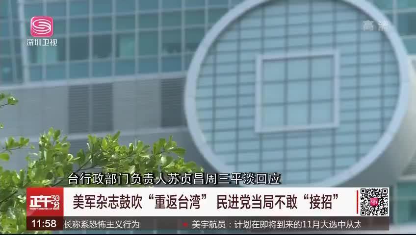《联合早报》:两架美军机被发现疑似朝台湾方向飞去