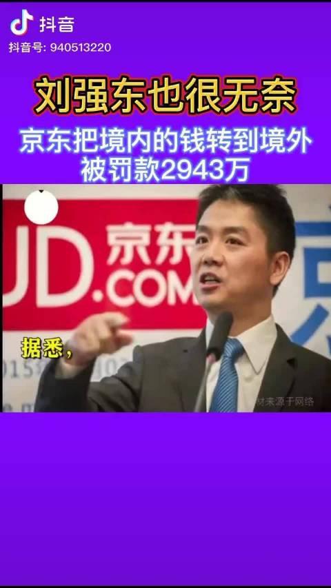 刘强东也很无奈,京东把境内的钱转到境外,被查,罚款2943万