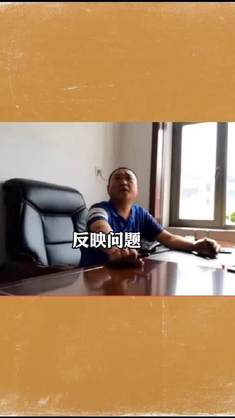 集贤县领导接待村民态度强硬