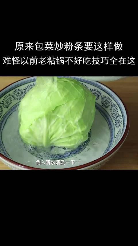 原来包菜炒粉条要这样做,难怪以前老粘锅不好吃……