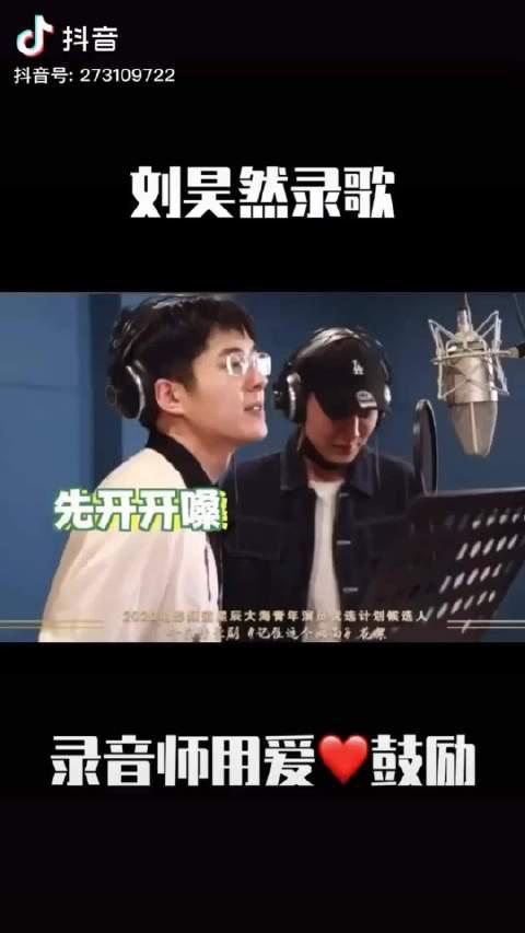 哈哈哈哈,刘昊然录唱《星辰大海》跑调跑到唐人街了……