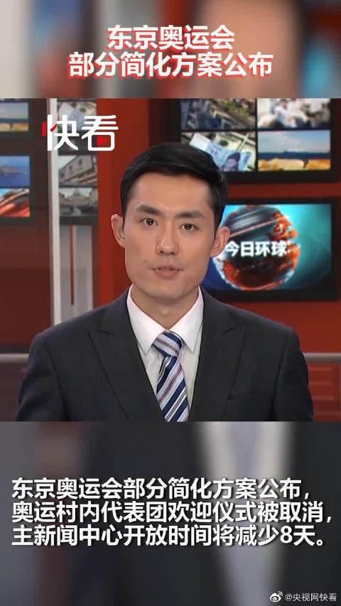东京奥运会简化方案公布 主新闻中心开放时间减少8天