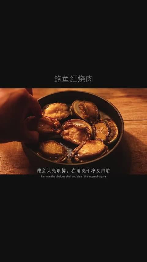 鲍鱼红烧肉,殿堂级的美味,超级超级好吃