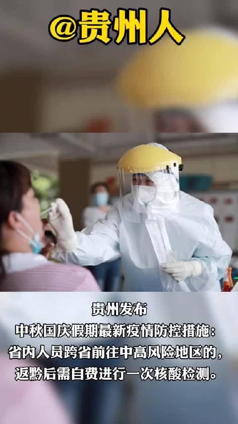 贵州人出远门需谨慎,中秋国庆出游返黔有新规!