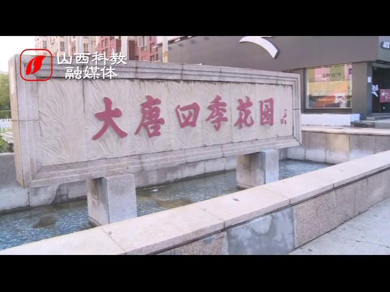 """太原爆料 楼顶打造""""私人花园"""",楼下商铺成了""""水帘洞"""""""