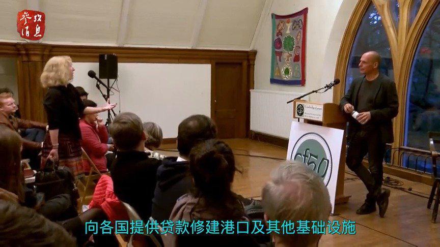 希腊前财长称赞中国海外建设做实事 中外网友:说到位了