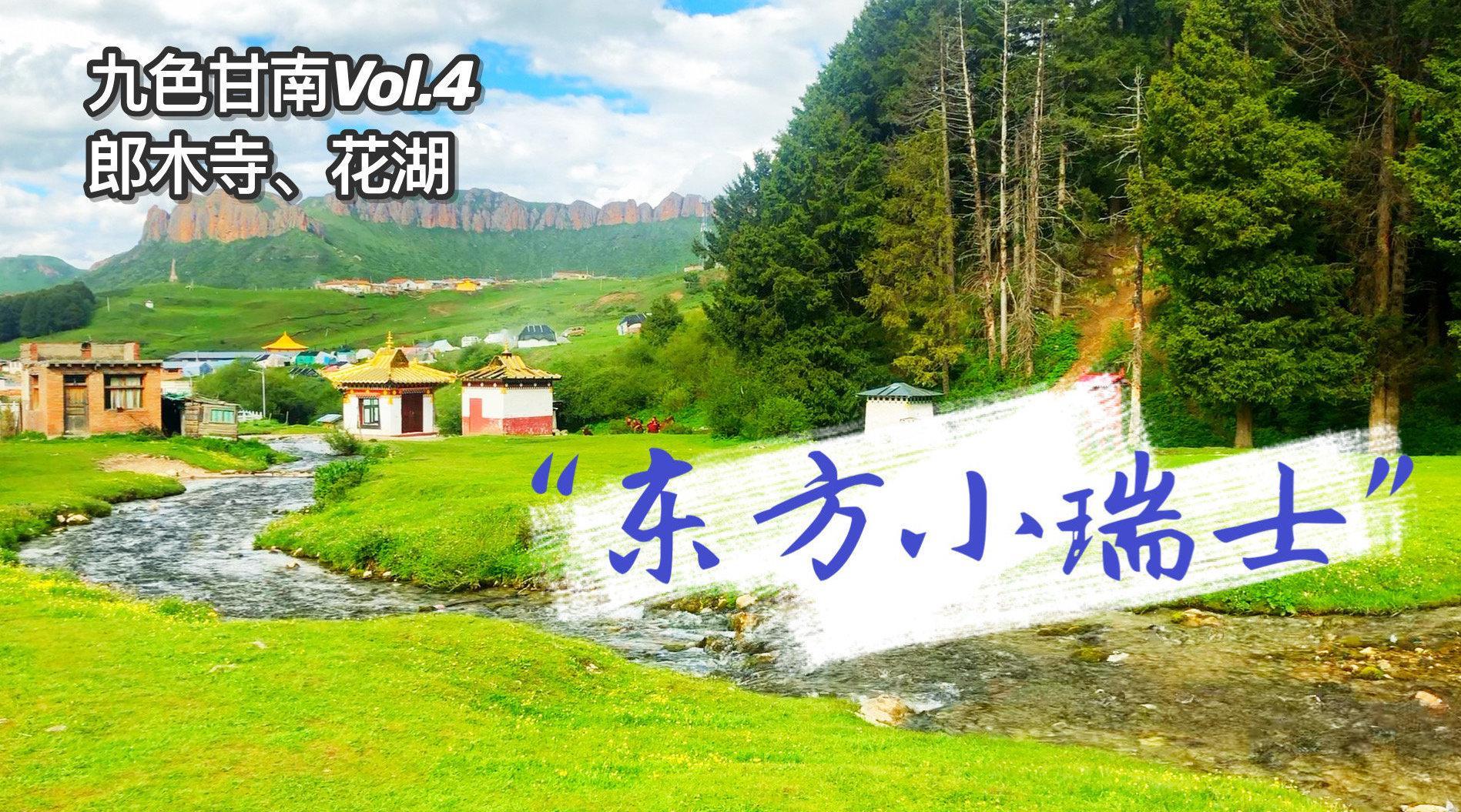 九色甘南  郎木寺、花湖