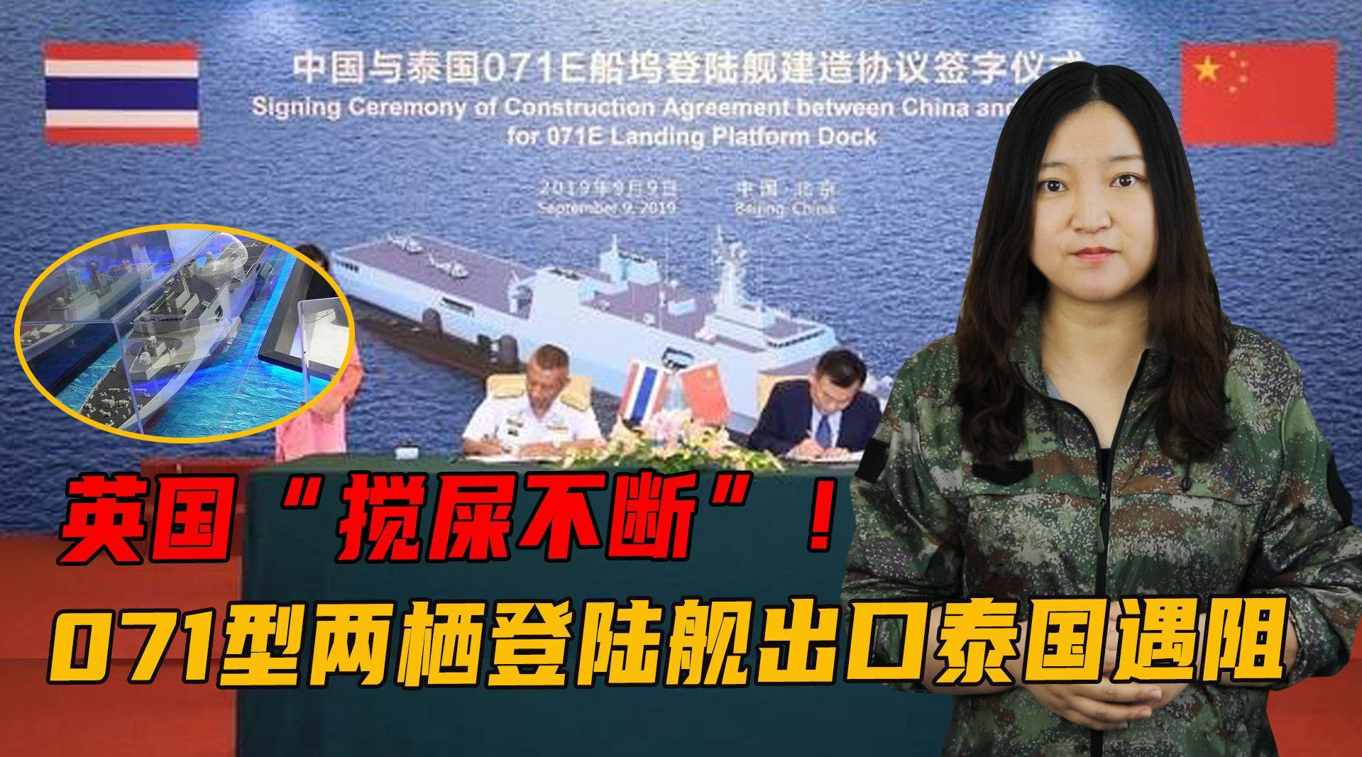 071型两栖登陆舰出口泰国遭遇拦阻……