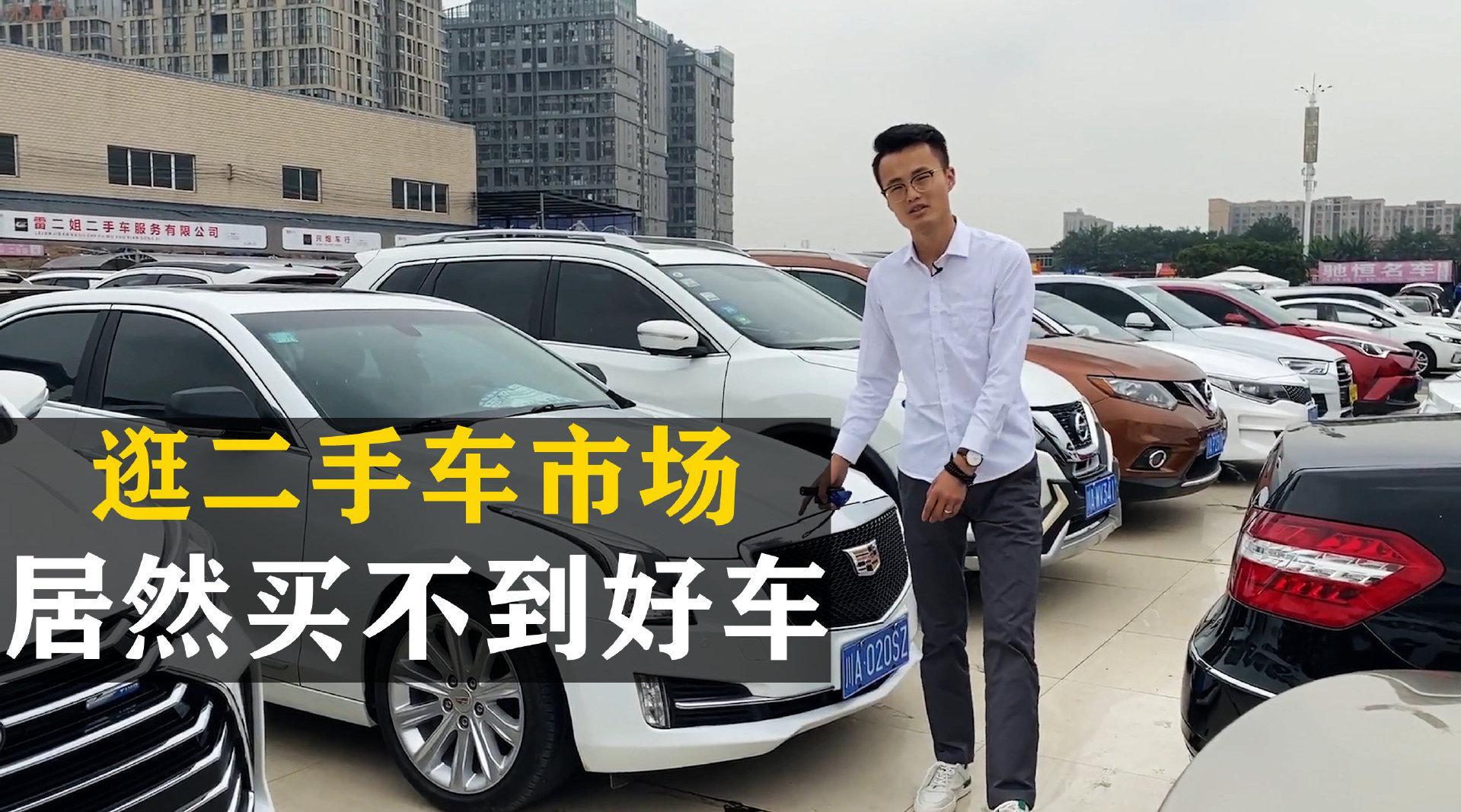 视频:成都二手车市场买车难!本田CRV,凯迪拉克ATSL,买好车真的很难