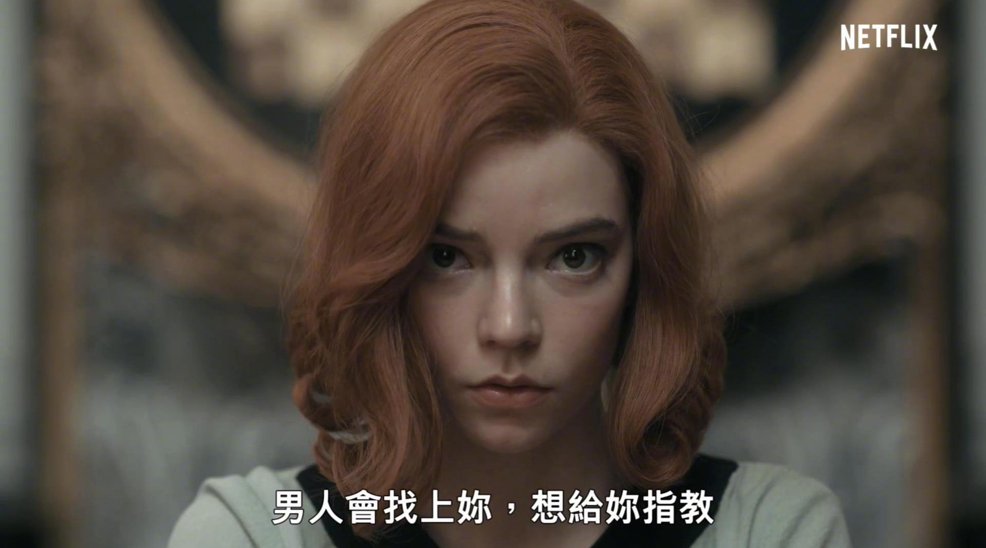 Netflix美剧《女王的棋局》官方中文正式版预告片点评