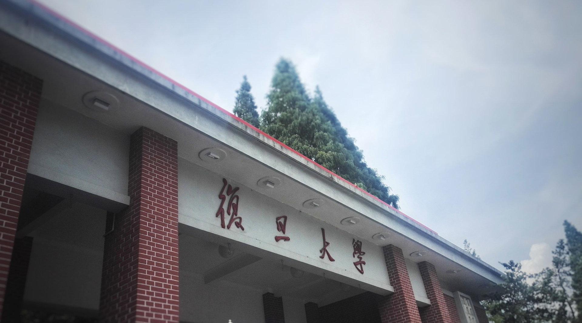 四所高校毕业生可直接落户,是在帮上海著名高校抢生源?