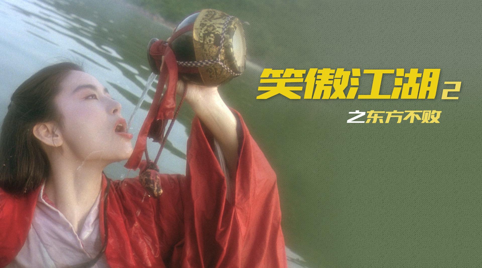 小侠解说《笑傲江湖2》武侠巅峰道破爱恨情仇……