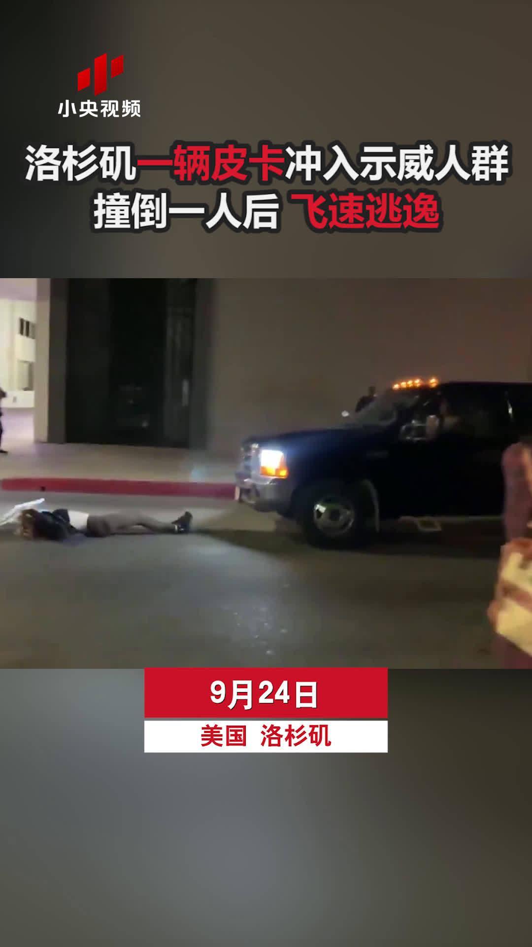 洛杉矶一辆皮卡冲入示威人群 撞倒一人后飞速逃逸